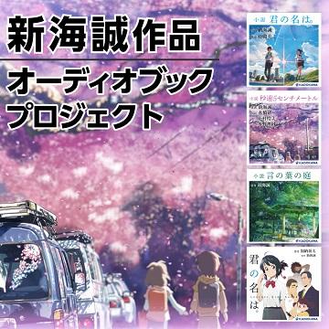 新海誠作品 オーディオブックプロジェクト