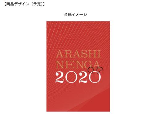 嵐 年賀状 2020